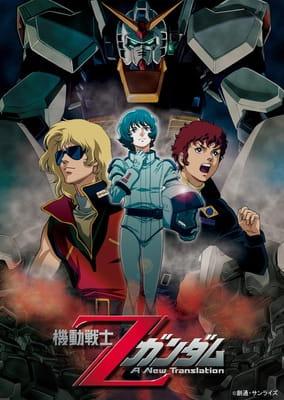 Mobile Suit Zeta Gundam: A New Translation - Heir to the Stars, Mobile Suit Zeta Gundam: A New Translation - Heir to the Stars,  Kidou Senshi Z Gundam I: Hoshi o Tsugu Mono, Kido Senshi Z Gundam - Hoshi wo Tsugu Mono,  機動戦士Zガンダム -星を継ぐ者-