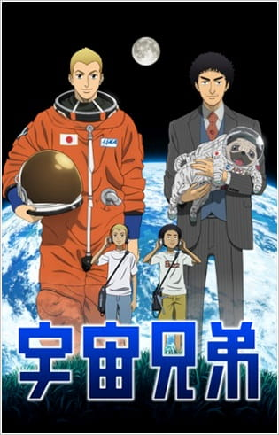 Space Brothers, Space Brothers,  Uchuu Kyodai,  宇宙兄弟