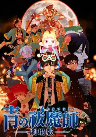 Blue Exorcist The Movie, Blue Exorcist The Movie,  Ao no Exorcist Gekijouban, Ao no Futsumashi Movie, Blue Exorcist Movie,  劇場版 青の祓魔師(エクソシスト)