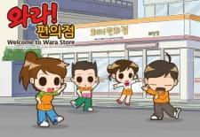 Wala! Pyeon-uijeom The Animation