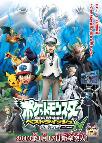 Pocket Monsters: Best Wishes! Season 2 - Episode N