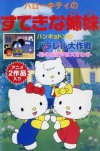 Hello Kitty no Suteki na Kyoudai