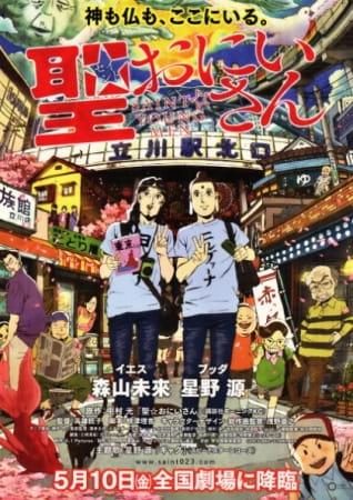 Cover Saint Onii-san