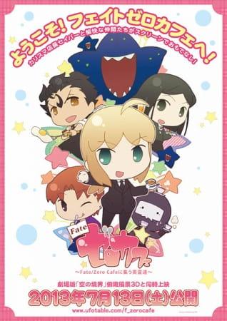 Fate/Zero Cafe, Fate/Zero Café,  Fate/ゼロカフェ
