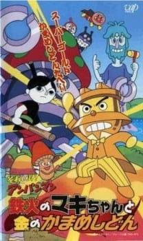 Sore Ike! Anpanman: Tekka no Maki-chan to Kin no Kamameshidon