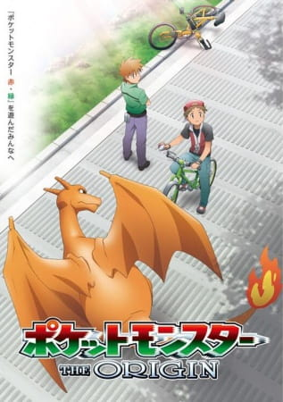 Pokemon : The Origin (OVA 4 Episode)