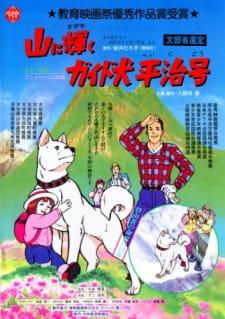 Yama ni Kagayaku: Guide-ken Heiji Gou