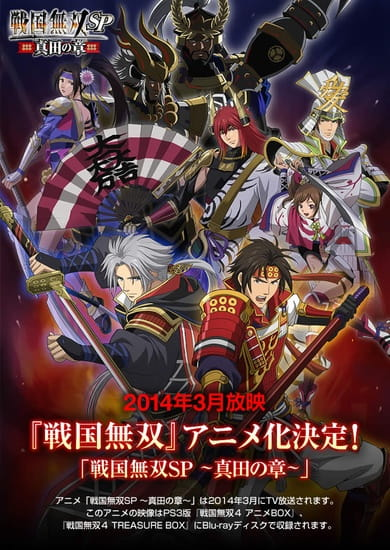 Samurai Warriors: Legend of the Sanada, Samurai Warriors: Legend of the Sanada,  Sengoku Musou Special: Sanada's Chapter, Samurai Warriors Special: Sanada's Chapter,  戦国無双SP 真田の章