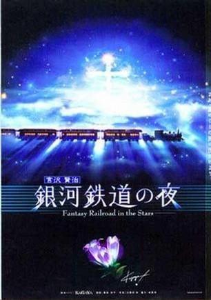 Ginga Tetsudou no Yoru: Fantasy Railroad in the Stars