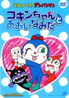 Sore Ike! Anpanman: Kokin-chan to Aoi Namida