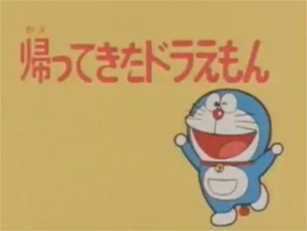 Doraemon: Doraemon Comes Back, Doraemon: Come Back Doraemon,  帰ってきたドラえもん