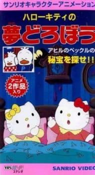 Hello Kitty no Yume Dorobou