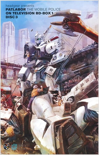 Patlabor: The Mobile Police - The TV Series, Patlabor: The Mobile Police - The TV Series,  Kido Keisatsu Patlabor, Mobile Police Patlabor ON TELEVISION,  機動警察パトレイバー ON TELEVISION