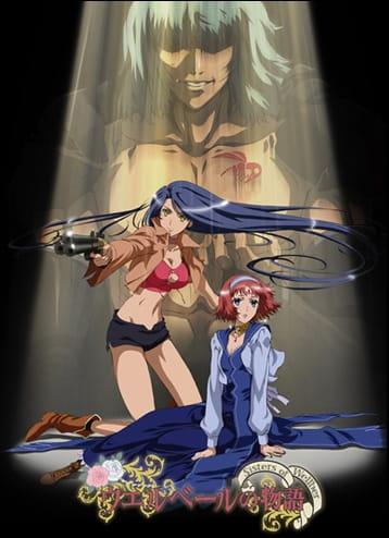 Wellber no Monogatari: Sisters of Wellber Dai Ni Maku