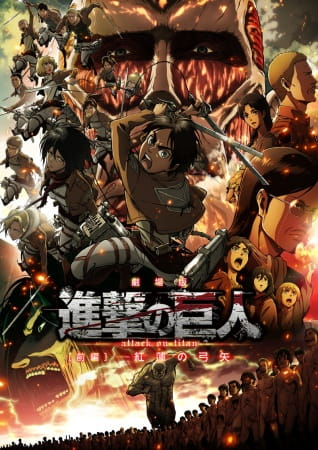 Attack on Titan: Crimson Bow and Arrow, Attack on Titan: Crimson Bow and Arrow,  劇場版「進撃の巨人」前編~紅蓮の弓矢~