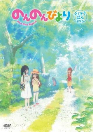 Non Non Biyori: Okinawa e Ikukoto ni Natta, Non Non Biyori OVA,  のんのんびより 沖縄へ行くことになった