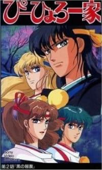 Gensei Shugoshin P-hyoro Ikka OVA, Gensei Shugoshin Peehyoro Ikka OVA,  現世守護神ぴーひょろ一家 OVA