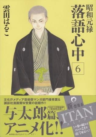 Shouwa Genroku Rakugo Shinjuu: Yotarou Hourou-hen, 昭和元禄落語心中 与太郎放浪篇