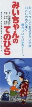 Mii-chan no Tenohira