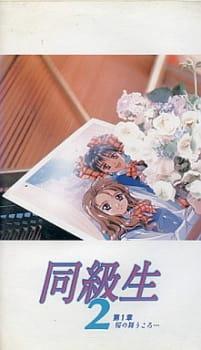 Doukyuusei 2 (OVA)