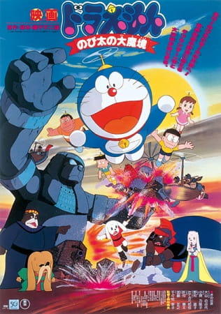 Doraemon the Movie: Nobita and the Haunts of Evil, Doraemon the Movie: Nobita and the Haunts of Evil,  Doraemon: Nobita's Great Demon,  映画 ドラえもん のび太の大魔境