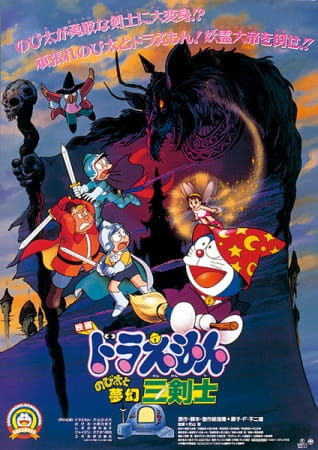 Doraemon the Movie: Nobita's Three Visionary Swordsmen, Doraemon the Movie: Nobita's Three Visionary Swordsmen,  Doraemon: Nobita's Fantastical Three Musketeers,  映画 ドラえもん のび太と夢幻三剣士