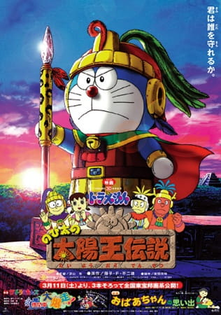 Doraemon the Movie: Nobita's the Legend of the Sun King, Doraemon the Movie: Nobita's the Legend of the Sun King,  Doraemon: Nobita and the Legend of the Sun King,  映画 ドラえもん のび太の太陽王伝説
