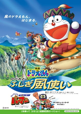 Doraemon the Movie: Nobita and the Windmasters, Doraemon the Movie: Nobita and the Windmasters,  Doraemon: Nobita and the Strange Wind Rider, Doraemon and the Wind People, Doraemon: Nobita and the Wind Wizard, Doraemon Movie 2003,  映画 ドラえもん のび太とふしぎ風使い