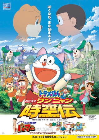 Doraemon the Movie: Nobita in the Wan-Nyan Spacetime Odyssey, Doraemon the Movie: Nobita in the Wan-Nyan Spacetime Odyssey,  Doraemon: Nobita's Wannyan Space-Time Legend,  映画 ドラえもん のび太のワンニャン時空伝
