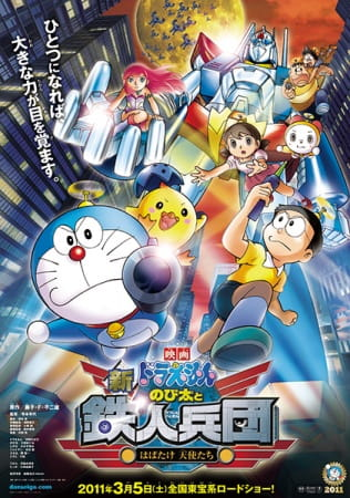 Doraemon Movie 31: Shin Nobita to Tetsujin Heidan - Habatake Tenshi-tachi, Doraemon: Nobita and the New Steel Troops - Angel Wings,  映画 ドラえもん 新・のび太と鉄人兵団~はばたけ 天使たち~