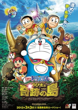 Doraemon Movie 32: Nobita to Kiseki no Shima - Animal Adventure, Doraemon: Nobita and the Miracle Island - Animal Adventure,  映画 ドラえもん のび太と奇跡の島~アニマル アドベンチャー~