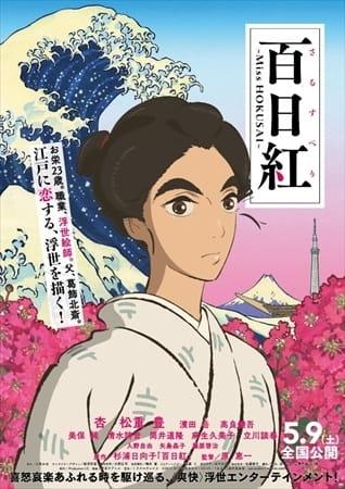 Cover Sarusuberi: Miss Hokusai