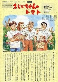 Ojiichan no Tomato