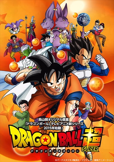 Dragon Ball Super, Dragon Ball Super,  Dragon Ball Chou, DB Super, DBS,  ドラゴンボール超(スーパー)