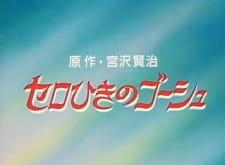 Cello Hiki no Gauche (OVA)