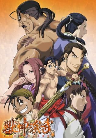 Cover Juushin Enbu: Hero Tales