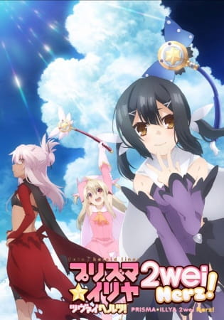 Fate/Kaleid Liner Prisma Illya 2Wei Herz!, Fate/Kaleid Liner Prisma Illya 2Wei Herz!,  Prisma Illya 2wei! Herz,  Fate/kaleid liner プリズマ☆イリヤ ツヴァイ ヘルツ!