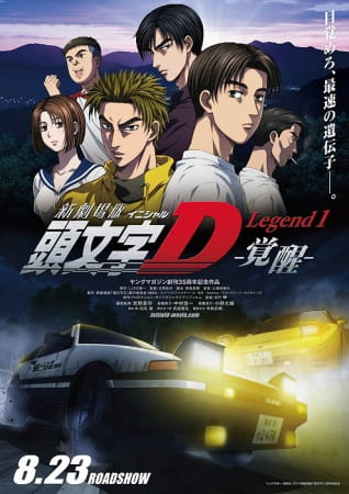 Initial D Legend 1 Awakening, Initial D Legend 1 Awakening,  Shin Gekijouban Initial D: Legend 1 - Kakusei,  新劇場版 頭文字[イニシャル]D Legend1 -覚醒-