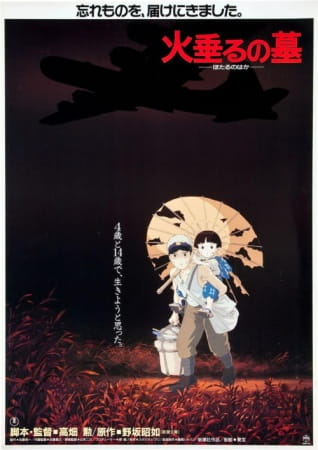 Grave of the Fireflies, Grave of the Fireflies,  Tombstone for Fireflies,  火垂るの墓