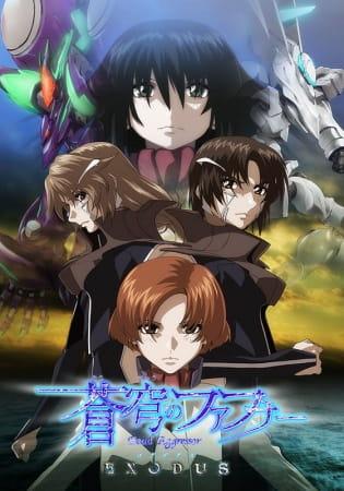 Soukyuu no Fafner: Dead Aggressor - Exodus 2nd Season, 蒼穹のファフナー Dead Aggressor EXODUS