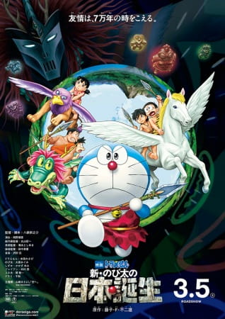Doraemon the Movie: Nobita and the Birth of Japan 2016, Doraemon the Movie: Nobita and the Birth of Japan 2016,  映画 ドラえもん 新・のび太の日本誕生