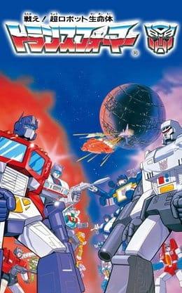 Transformers: Generation 1, Transformers: Generation 1,  Transformers G1,  戦え!超ロボット生命体トランスフォーマー