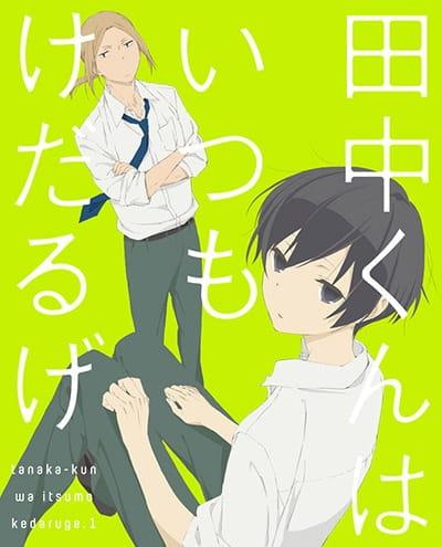 Tanaka-kun wa Itsumo Kedaruge Specials (2016) poster