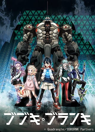 Bubuki Buranki Anime Cover