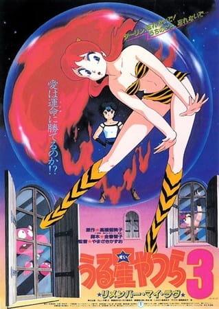 Urusei Yatsura Movie 3: Remember My Love, うる星やつら リメンバー・マイ・ラヴ