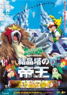 Pokemon Movie 3: Kesshoutou no Teiou