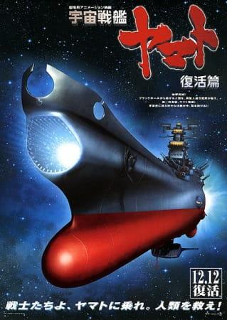 Uchuu Senkan Yamato: Fukkatsu Hen