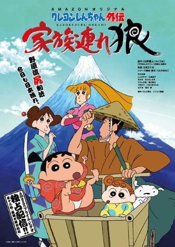 Crayon Shin-chan Gaiden: Kazokuzure Ookami, クレヨンしんちゃん外伝 家族連れ狼