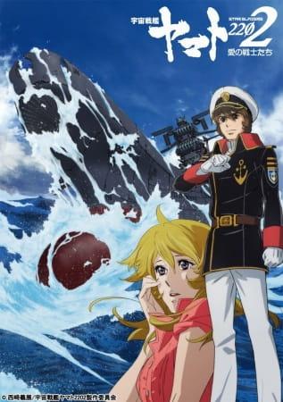 Star Blazers: Space Battleship Yamato 2202, Star Blazers: Space Battleship Yamato 2202,  宇宙戦艦ヤマト2202 愛の戦士たち