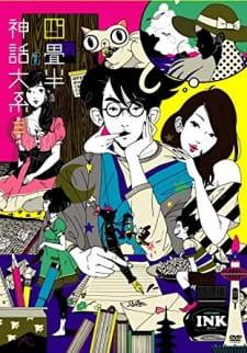 Yojouhan Shinwa Taikei picture